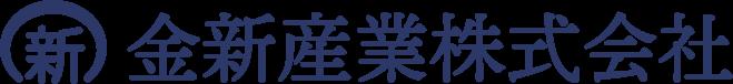 金新産業株式会社